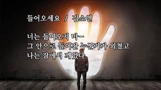 들어오세요 / 김소연 시낭송 ,  월간 현대시 2020…