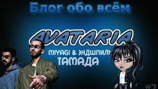 😎🔥Клип в Аватарии | MiyaGi & Эндшпиль-Тамада.😎🔥