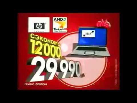 Реклама М видео 2007 НР Pavilion