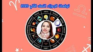 توقعات برج الجوزاء النصف الثاني من شهر يناير 2020 || مي محمد