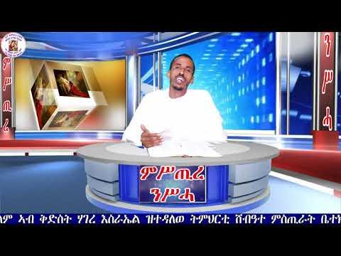 ምስጢረ ንስሓ part 2 eritrean orthodox tewahdo church 2021