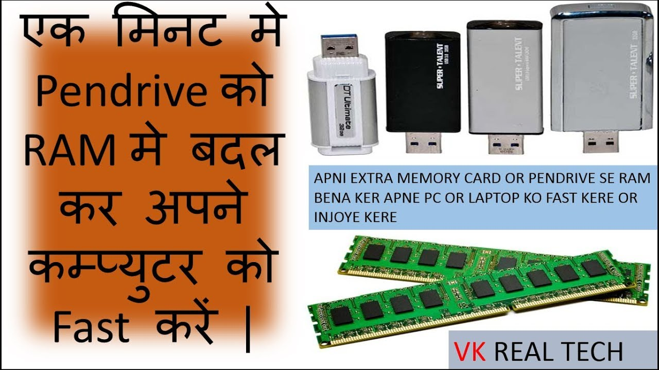 HOW TO USE A PENDRIVE AS A RAM #vkrealtech #vijaykaushik #vk