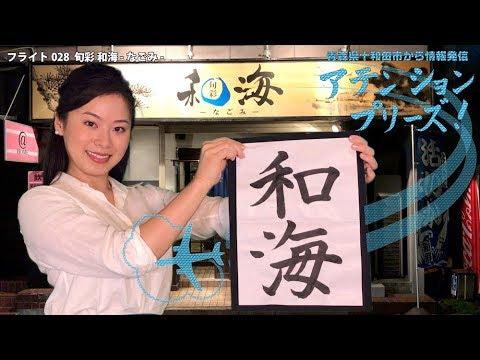 アテンションプリーズ ! 028 旬彩 和海 -なごみ- 青森県十和田市から情報発信