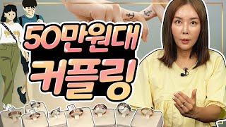 금반지 두개 합쳐 50만원!! 20,30대 커플링!(1…
