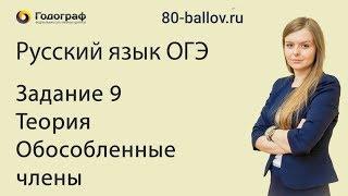 Русский язык ОГЭ 2019. Задание 9. Теория. Обособленные члены