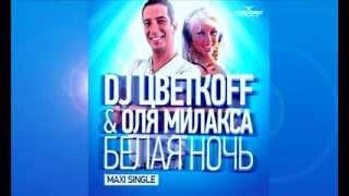 Скачать DJ Цветкоff Оля Милакса Белая ночь DJ SonAx Remix