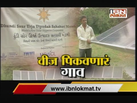 वीज पिकवणारं गाव - IBNLokmat Special Show on a Village Producing Sun Energy in Gujarat