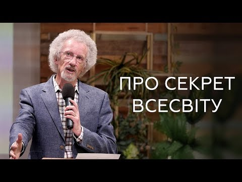 Філіп Янсі про