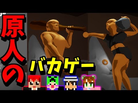 【バカゲー】148円の原始人のゲームがカオスすぎたww【B.C.E.】赤髪のとも