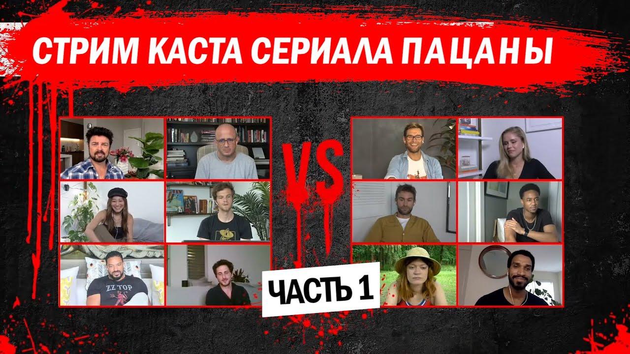 Стрим с актерами сериала ПАЦАНЫ - Часть 1