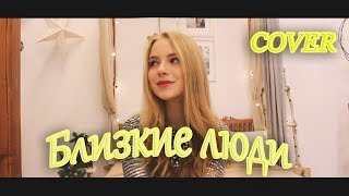 Вера Брежнева - Близкие люди( cover by Alena Tovstik)