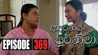 Adaraniya Poornima | Episode 369 23rd November 2020 Thumbnail