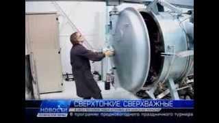 2013.12.23 В «ИСС» поступила новая установка для нанесения покрытий на детали