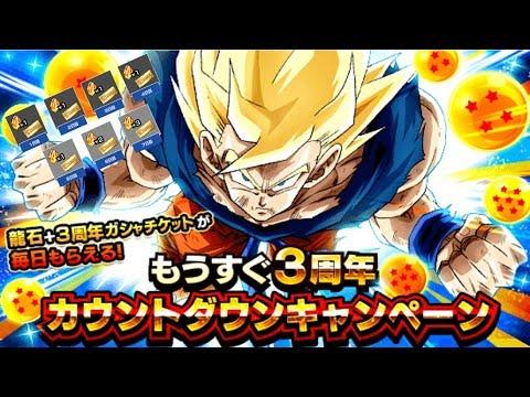 Countdown Campaign Year 3 Celebration Begins! Ticket Gacha: DBZ Dokkan Battle