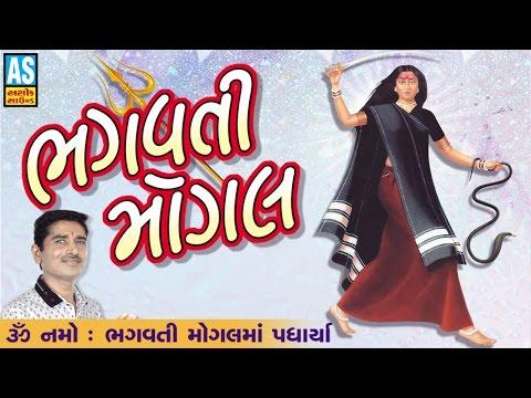 Om Namo Bhagavati Mogal || Mogal Maa Ni Aarti || Superhit Mogal Maa Songs || Bhakti Song 2016