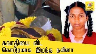 kaduvetti guru speech   17 year old villupuram girl burned to death by stalker