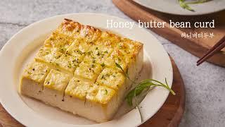 요건 몰랐지? 두부의 반전! 허니 버터 두부   에어프…