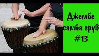 Уроки джембе самба ритм #13 / Djembe lessons samba groove #13