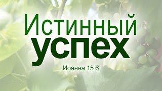 """Проповедь: """"Истинный успех"""" (Алексей Коломийцев)"""