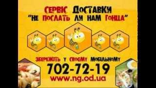 Сервис доставки 'Не послать ли нам гонца'.wmv(, 2012-04-04T13:17:16.000Z)