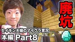 【マインクラフト】本編Part8 ダイヤモンドを求めて廃坑探検!【セイキン夫婦のマイクラ実況】 thumbnail