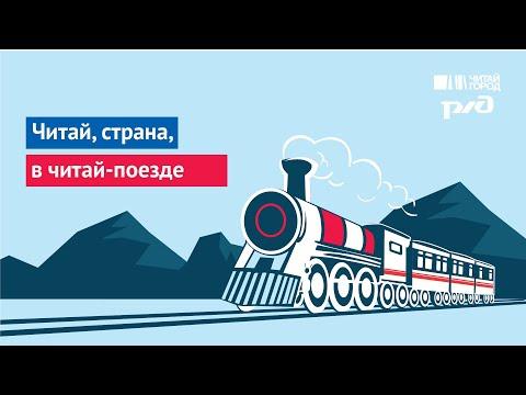 Библиотека юного путешественника   «Читай-город» едет в пресс-тур с ФПК от РЖД