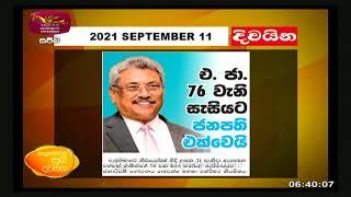 Ayubowan Suba Dawasak Paththara | 2021-09-11 | Rupavahini Thumbnail