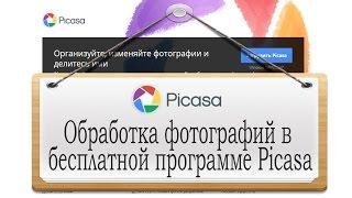Обработка фотографий в бесплатной программе Picasa(Обработка фотографий в бесплатной программе Picasa Получите доступ к закрытой серии видео уроков по удаленно..., 2015-10-21T02:06:21.000Z)