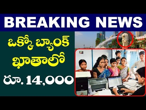 What? Banks to Credit 14K/- to People Above 21 Years of Age | Singapore Budget 2017 | VTube Telugu