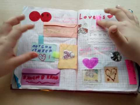 Личный дневник.  Часть 1.