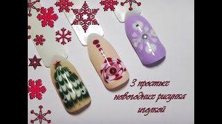 3 простых новогодних рисунка на ногтях иголкой