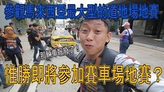 來參觀MSF馬來西亞最大型道地場地賽,明年惟勝參加MSF場地賽? | 青菜汽車評論第119集 QCCS