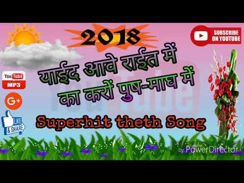New Theth Nagpuri Song 2018 || याईद आवे राईत में ...ओह रे का करो पुष-माघ में