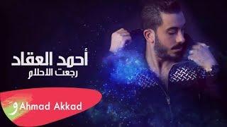 Ahmad Akkad - Rejeet el Ahlam / أحمد العقاد - رجعت الاحلام
