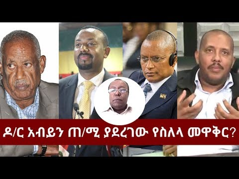 EXPOSED: TPLF False Flag