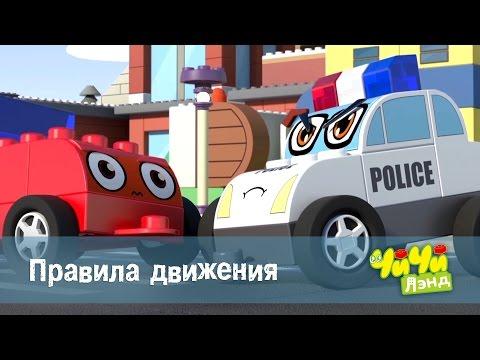 Чичилэнд - После дождя – мультфильм про машинки для детей