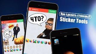 Как самому сделать стикеры на iPhone? Приложение Sticker Tools