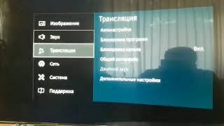 ALMA TV СПУТНИК НАСТРОЙКА SAMSUNG 1