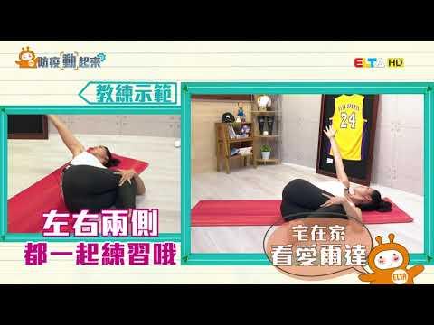 防疫「動」起來【第40集 早安瑜伽】,與愛爾達一起做運動!