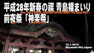 平成28年新春の禊 青島裸まいり前夜祭「神楽祭」~神前神楽「朝日舞」~