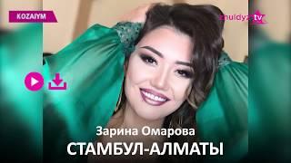 Зарина Омарова - Стамбул Алматы (Zhuldyz Аудио)