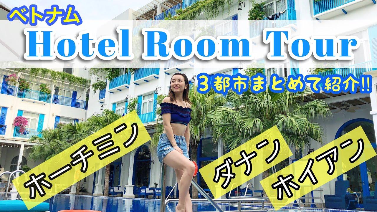 【立地・コスパ良し】ベトナム3都市で泊まったホテルのルームツアー〜ホイアン・ダナン・ホーチミン〜