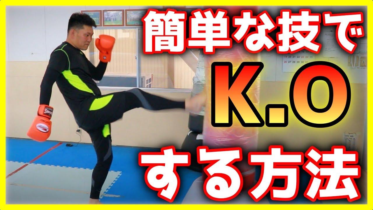 簡単な技でKO狙えるのが1番カッコいい!その方法を教えます!