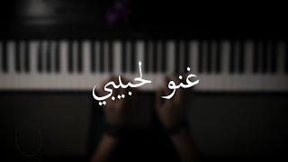 موسيقى بيانو - غنو لحبيبي وقدمو له التهاني - عبدالمجيد عبدالله - عزف علي الدوخي