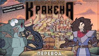 Release the Kraken | (РУССКИЕ СУБТИТРЫ) (RUS SUB) | Ninja Sex Party | Animated Music Video