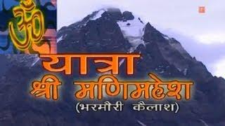 Yatra Holy Places - Yatra Manimahesh I (Bharmauri Kailash)