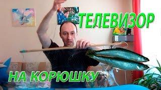 Зимняя рыбалка на экран( телевизор-треугольник) рыбы нет!!!