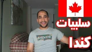 عنصرية، برد، لا يوجد وظيفة ⛔- أعترف سلبيات كندا 🇨🇦