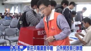 1024新莊兵籍調查申報 公所開放假日