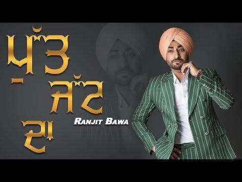 ਪੁੱਤ-ਜੱਟ-ਦਾ-|-putt-jatt-da---ranjit-bawa-|-new-punjabi-song-|-latest-punjabi-songs-2018-|-gabruu